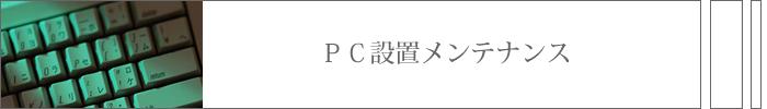 img-pc